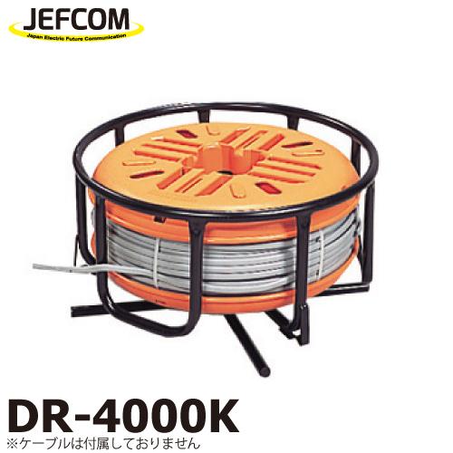 JEFCOM/ジェフコム でんせんリール DR-4000K