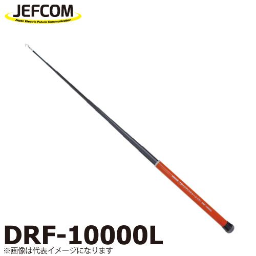 JEFCOM/ジェフコム ブラックフィッシャー(レッド) DRF-10000L 伸長時長さ:10mタイプ 製品最大径:φ70mm 竿数:18