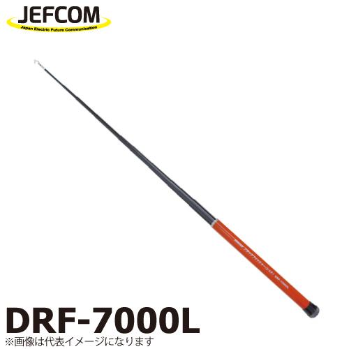 JEFCOM/ジェフコム DRF-7000L 伸長時長さ:7mタイプ 製品最大径:φ58mm 竿数:14