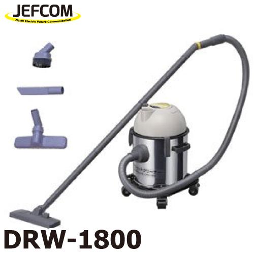 JEFCOM/ジェフコム ドラウェットクリーナー DRW-1800