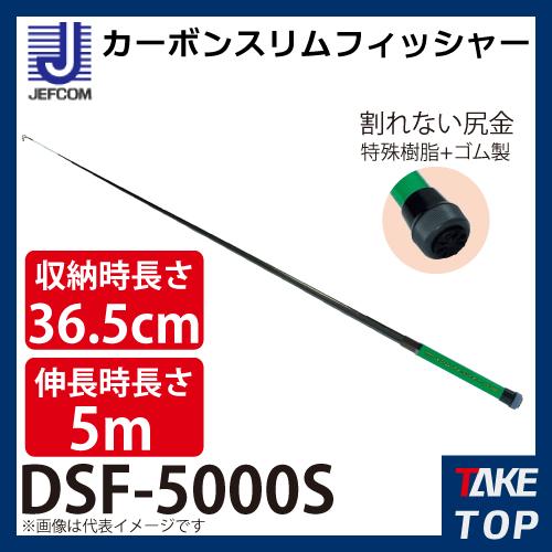 JEFCOM/ジェフコム カーボンスリムフィッシャー DSF-5000S 伸長時長さ:5mタイプ 製品最大径:48mm