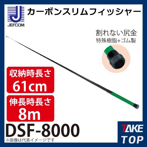 JEFCOM/ジェフコム カーボンスリムフィッシャー DSF-8000 伸長時長さ:8mタイプ 製品最大径:52mm