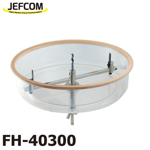 JEFCOM/ジェフコム フリーサイズホールソー FH-40300