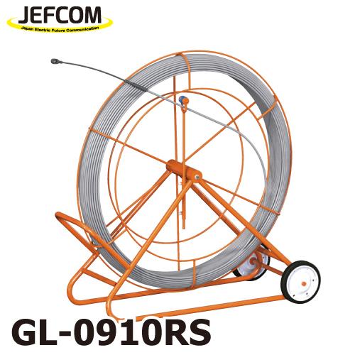 JEFCOM/ジェフコム (配送先法人限定) シルバーグラスライン GL-0910RS ライン長さ:100m 線径:φ9mm