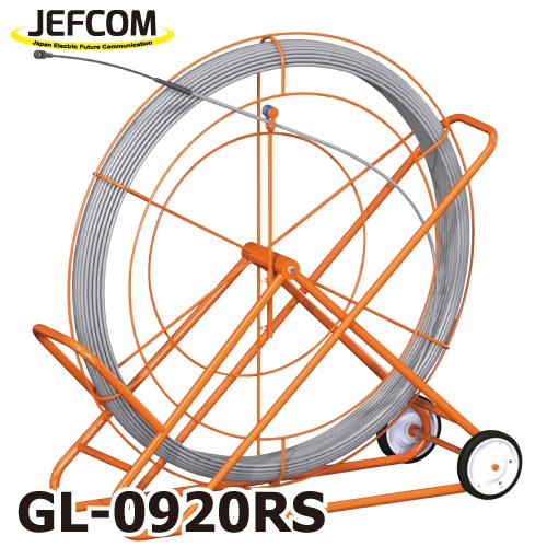 JEFCOM/ジェフコム (配送先法人限定) シルバーグラスライン GL-0920RS ライン長さ:200m 線径:φ9mm