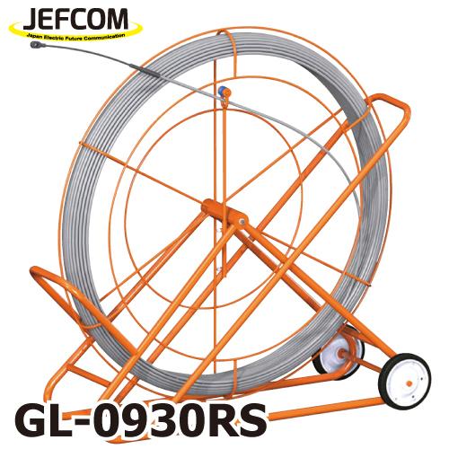 JEFCOM/ジェフコム (配送先法人限定) シルバーグラスライン GL-0930RS ライン長さ:300m 線径:φ9mm