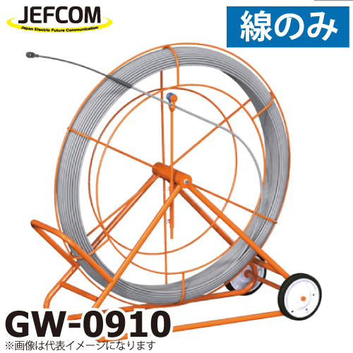 JEFCOM/ジェフコム (配送先法人限定) シルバーグラスライン GW-0910 ライン長さ:100m 線径:φ9mm 線のみ