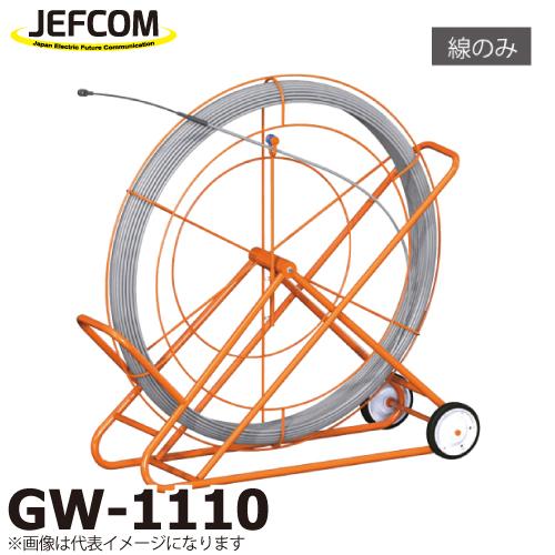 JEFCOM/ジェフコム (配送先法人限定) シルバーグラスライン GW-1110 ライン長さ:100m 線径:φ11mm 線のみ