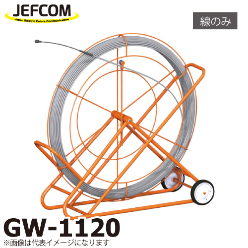 JEFCOM/ジェフコム (配送先法人限定) シルバーグラスライン GW-1120 ライン長さ:200m 線径:φ11mm 線のみ