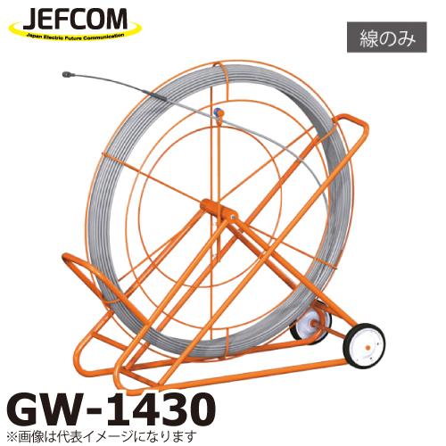 JEFCOM/ジェフコム (配送先法人限定) シルバーグラスライン GW-1430 ライン長さ:300m 線径:φ14mm 線のみ