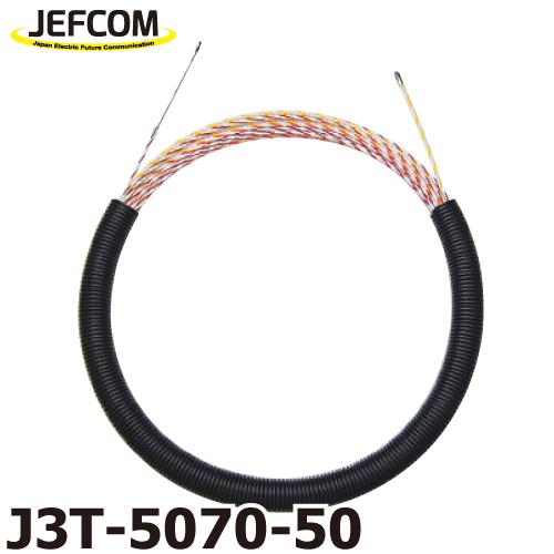 JEFCOM/ジェフコム (配送先法人限定) スピーダーワン(J3) J3T-5070-50 全体破断荷重:1.1kN(110kgf)