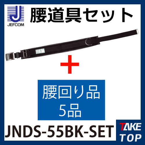 JEFCOM/ジェフコム 電工プロ腰道具セット JNDS-55BK-SET