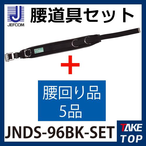 JEFCOM/ジェフコム 電工プロ腰道具セット JNDS-96BK-SET