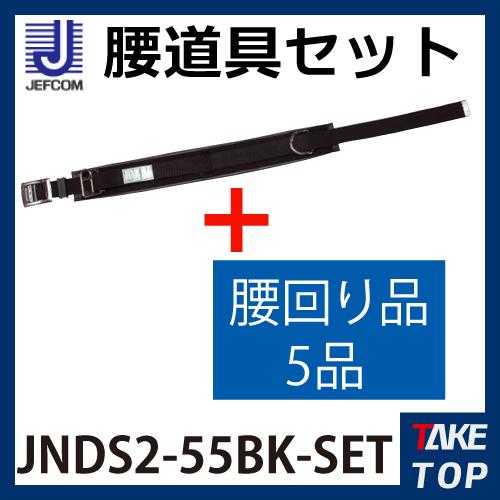 JEFCOM/ジェフコム 電工プロキャンパス腰道具セット JNDS2-55BK-SET