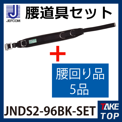 JEFCOM/ジェフコム 電工プロキャンパス腰道具セット JNDS2-96BK-SET