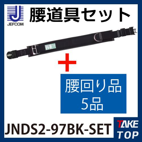 JEFCOM/ジェフコム 電工プロキャンパス腰道具セット JNDS2-97BK-SET