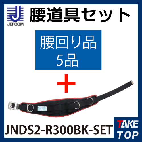 JEFCOM/ジェフコム 電工プロキャンパス腰道具セット JNDS2-R300BK-SET