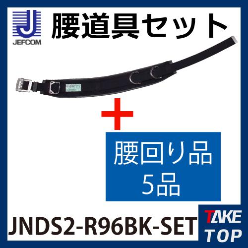 JEFCOM/ジェフコム 電工プロキャンパス腰道具セット JNDS2-R96BK-SET