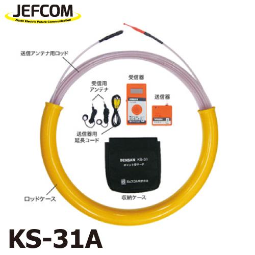 JEFCOM/ジェフコム ポイントカンサーチ KS-31A