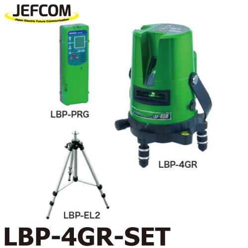 JEFCOM/ジェフコム グリーンレーザーポイントライナー LBP-4GR-SET 受光器・三脚セット