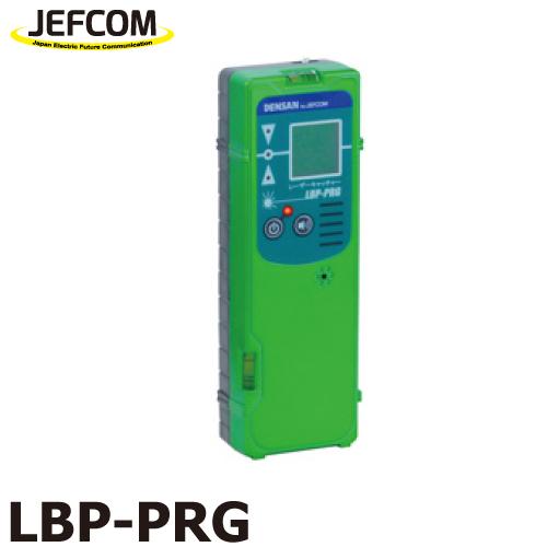 JEFCOM/ジェフコム グリーンレーザーキャッチャー LBP-PGR