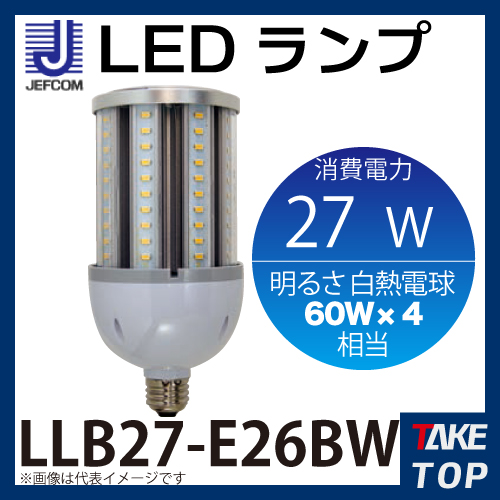 JEFCOM/ジェフコム LEDランプ LLB27-E26BW 消費電力:27W