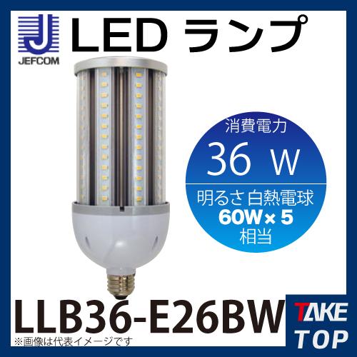 JEFCOM/ジェフコム LEDランプ LLB36-E26BW 消費電力:36W