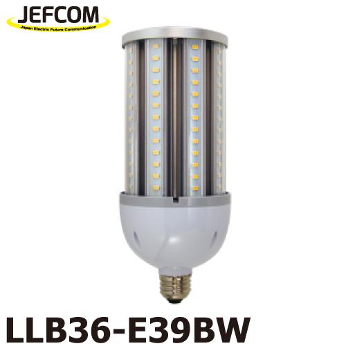 JEFCOM/ジェフコム LEDランプ LLB36-E39BW 消費電力:36W