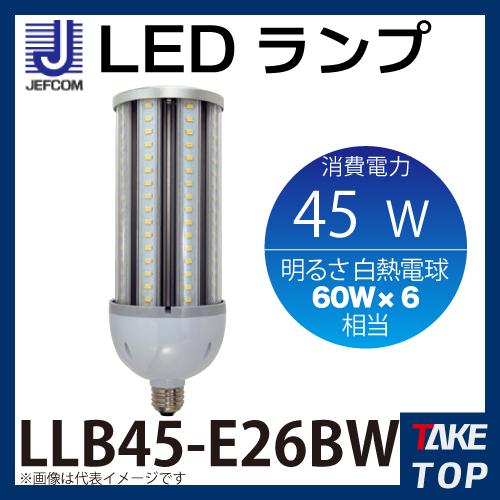 JEFCOM/ジェフコム LEDランプ LLB45-E26BW 消費電力:45W