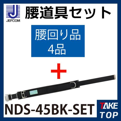 JEFCOM/ジェフコム 腰道具セット(キャンバスタイプ) NDS-45BK-SET