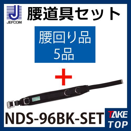 JEFCOM/ジェフコム 腰道具セット(キャンバスタイプ) NDS-96BK-SET