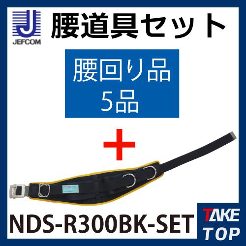 JEFCOM/ジェフコム 腰道具セット(キャンバスタイプ) NDS-R300BKY-SET