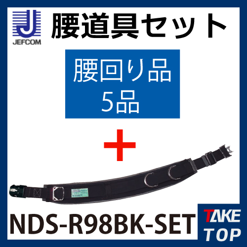 JEFCOM/ジェフコム 腰道具セット(キャンバスタイプ) NDS-R98BK-SET