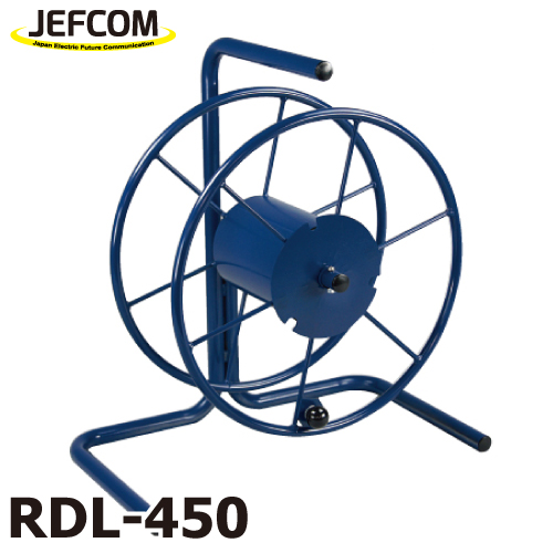 JEFCOM/ジェフコム (配送先法人限定) ロープリール RDL-450 サイズ:幅480×奥行328×高さ585mm