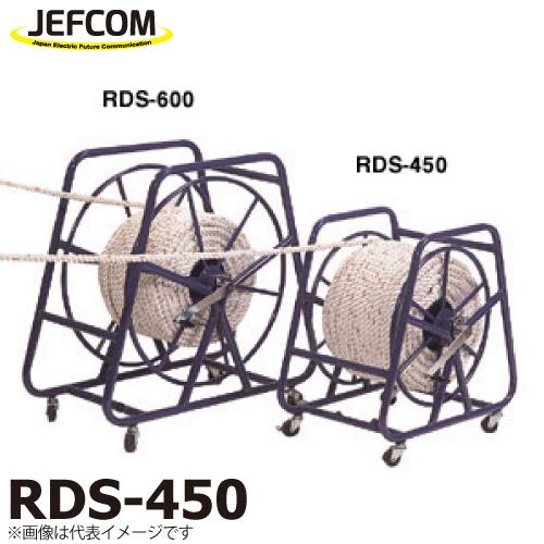 JEFCOM/ジェフコム (配送先法人限定) システマーロープリール RDS-450 サイズ:幅600×奥行340×高さ620mm