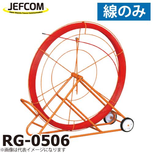 JEFCOM/ジェフコム (配送先法人限定) ファイバーレッドライン RG-0506 ライン長さ:60m 先端ねじ:M5メス 線径:φ5mm