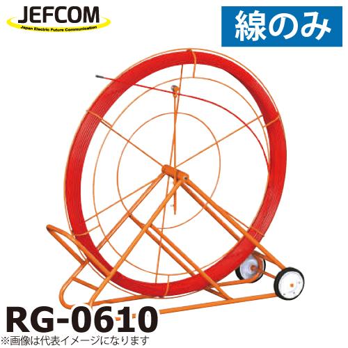 JEFCOM/ジェフコム (配送先法人限定) ファイバーレッドライン RG-0610 ライン長さ:100m 先端ねじ:M8オス 線径:φ6.3mm