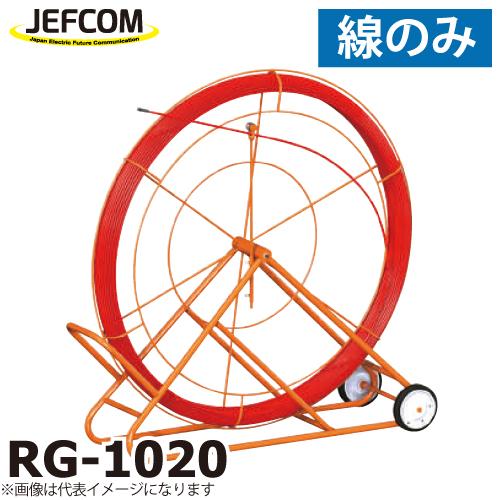JEFCOM/ジェフコム (配送先法人限定) ファイバーレッドライン RG-1020 ライン長さ:200m 先端ねじ:M12オス 線径:φ10mm