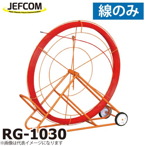 JEFCOM/ジェフコム (配送先法人限定) ファイバーレッドライン RG-1030 ライン長さ:300m 先端ねじ:M12オス 線径:φ10mm