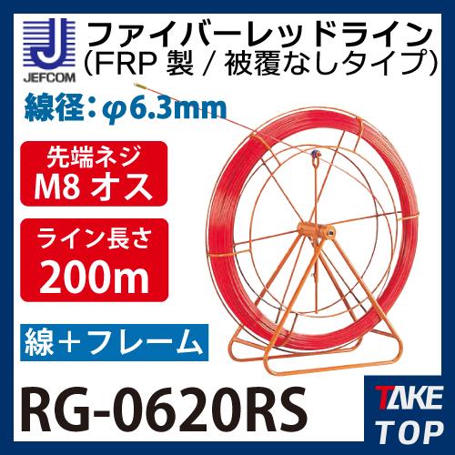 JEFCOM/ジェフコム (配送先法人限定) ファイバーレッドライン RG-0620RS ライン長さ:200m 先端ねじ:M8オス 線径:φ6.3mm