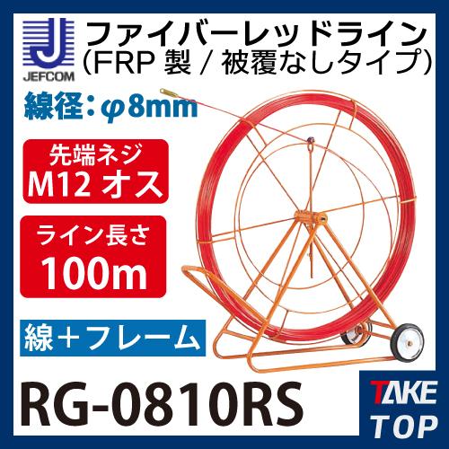 JEFCOM/ジェフコム (配送先法人限定) ファイバーレッドライン RG-0810RS ライン長さ:100m 先端ねじ:M12オス 線径:φ8mm