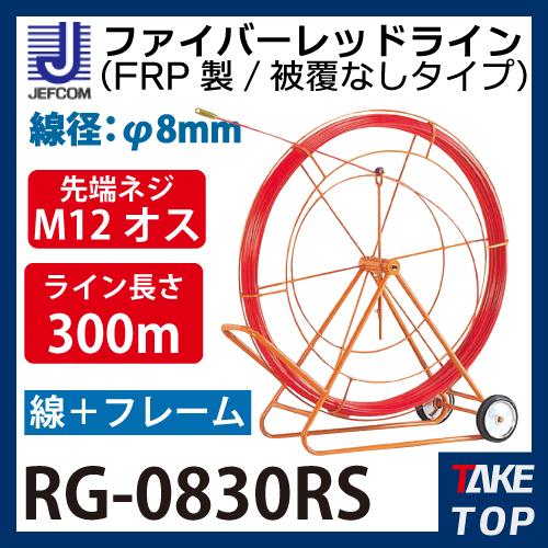 JEFCOM/ジェフコム (配送先法人限定) ファイバーレッドライン RG-0830RS ライン長さ:300m 先端ねじ:M12オス 線径:φ8mm