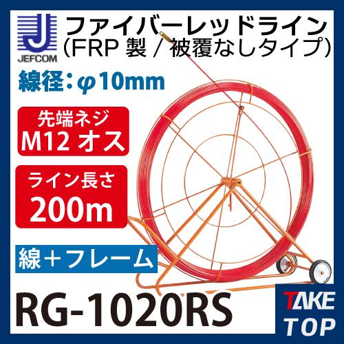 JEFCOM/ジェフコム (配送先法人限定) ファイバーレッドライン RG-1020RS ライン長さ:200m 先端ねじ:M12オス 線径:φ10mm