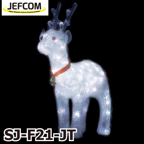 JEFCOM/ジェフコム トナカイ(小) SJ-F21-JT 定格消費電力:7.4W