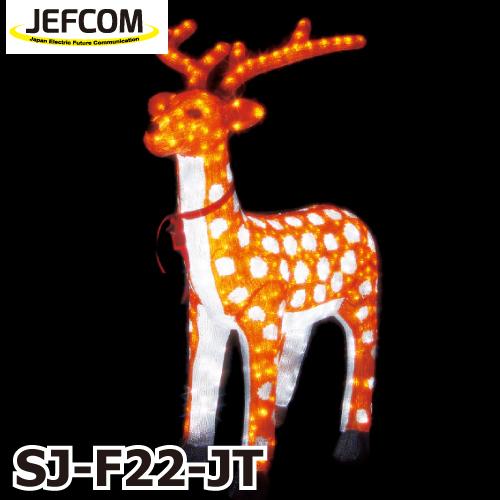 JEFCOM/ジェフコム シカ(大) SJ-F22-JT 定格消費電力:33W