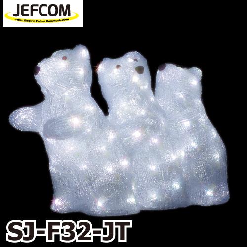 JEFCOM/ジェフコム 白クマC SJ-F32-JT 定格消費電力:9.5W