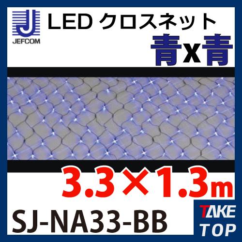JEFCOM/ジェフコム LEDクロスネット SJ-NA33-BB LED色:青×青
