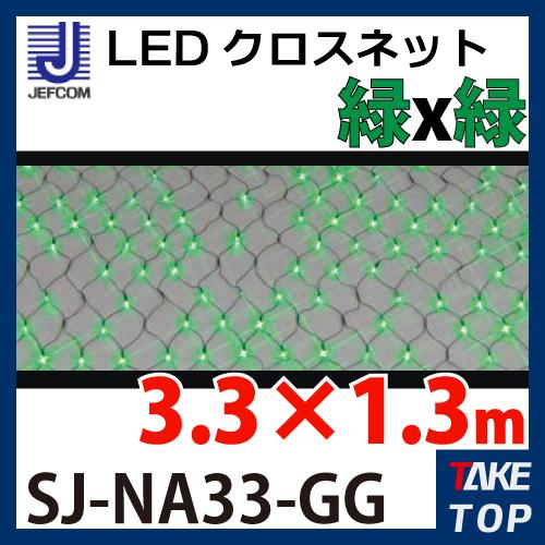 JEFCOM/ジェフコム LEDクロスネット SJ-NA33-GG LED色:緑×緑