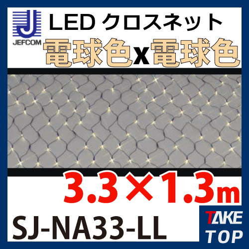 JEFCOM/ジェフコム LEDクロスネット SJ-NA33-LL LED色:電球色×電球色