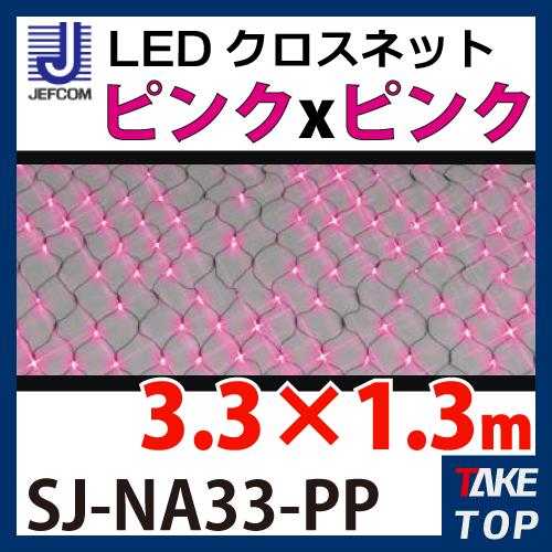 JEFCOM/ジェフコム LEDクロスネット SJ-NA33-PP LED色:ピンク×ピンク